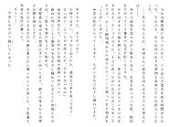 Харткэтч роман (12)
