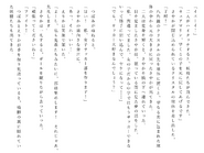 Харткэтч роман (135)