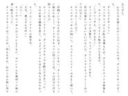 Харткэтч роман (218)