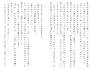 Футари роман (145)