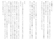 Харткэтч роман (195)