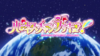 Happiness Charge Pretty Cure! OpeningLogo
