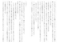 Футари роман (78)