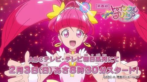 【新番組】2019年2月3日(日)スタート!「スター☆トゥインクルプリキュア」