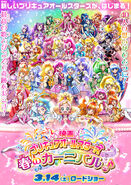 Pretty Cure All Stars: Karneval des Frühlings♪