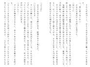 Футари роман (135)