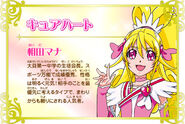Cartel de Cure Heart en Pretty Cure All Stars New Stage 3