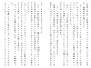 Харткэтч роман (157)