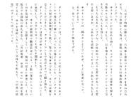 Харткэтч роман (54)