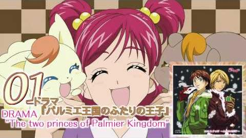 Yes! Precure 5 Drama&Vocal Album 1 Track01