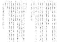 Футари роман (181)
