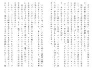Харткэтч роман (194)
