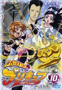 Futari wa PreCure DVD Vol. 10