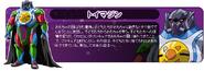 640px-Toymajin.prof