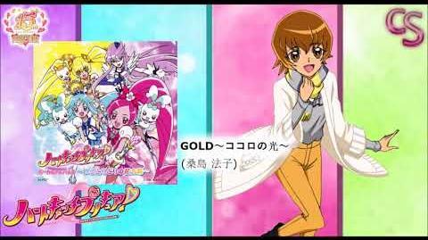 GOLD〜ココロの光〜