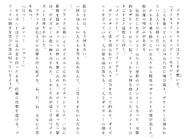 Футари роман (152)