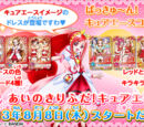 The Trump Card of Love! Cure Ace! Card Collection