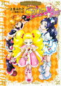 FwPCMH Manga Cover