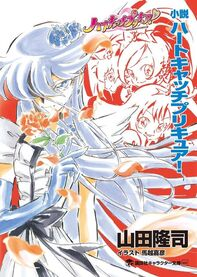 HeartCatch Pretty Cure La Novela