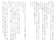 Футари роман (208)