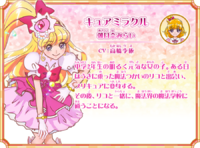 Cure Miracle Hugtto Movie Profile