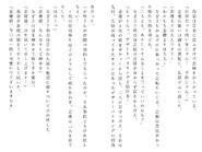 Футари роман (249)