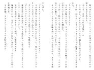 Харткэтч роман (186)