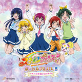 Smile Pretty Cure! Vocal Album 2