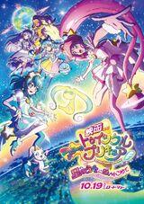 Star☆Twinkle Pretty Cure: Hoshi no Uta ni Omoi wo Komete