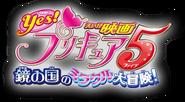 Yes! Pretty Cure 5 Movie logo