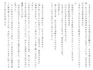 Футари роман (91)