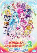 Eiga Precure All Stars DX2 DVD