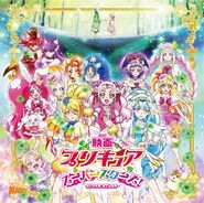 Precure Super Stars! The Movie CD Cover