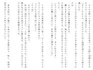Футари роман (164)