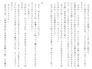 Харткэтч роман (20)