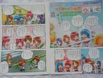 Chibi All Stars comic - HCPC July 2014 Page 1