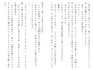 Харткэтч роман (177)