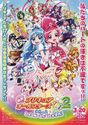Precure All Stars DX2 The Movie Posters