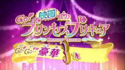 「Go!プリンセスプリキュア Go!Go!!豪華3本立て!!!」予告編