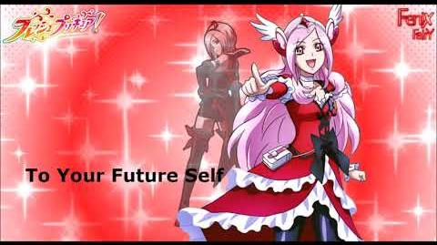 В твоё будущее