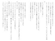 Харткэтч роман (212)