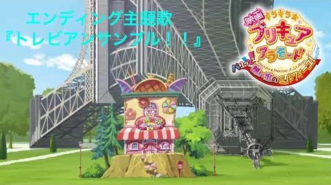 映画 キラキラ☆プリキュアアラモード パリッと!想い出のミルフィーユ! ED主題歌『トレビアンサンブル‼︎』