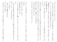 Футари роман (201)