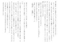 Харткэтч роман (19)