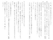 Харткэтч роман (108)
