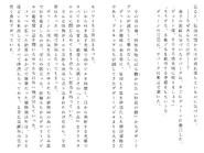 Харткэтч роман (206)