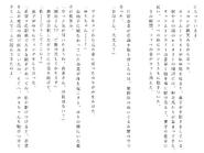 Харткэтч роман (39)
