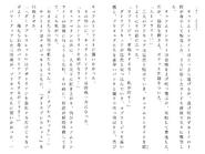 Харткэтч роман (184)