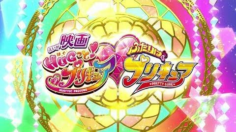 """¡Película HUGtto! Pretty Cure ♡ Futari wa Pretty Cure ""Video especial"""