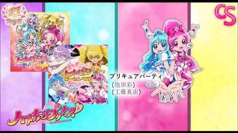 プリキュアパーティ NOW!! - Pretty Cure Party NOW!!